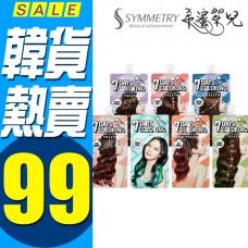 韓國 MISSHA 七日染髮 護髮 七日染 人魚七彩染 乾燥花幻彩人魚 波波黛莉 7色可選 韓國正品 特惠價
