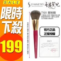 Shoushoulang國際版 桃紅套刷 T101散粉刷 美妝工具 美容 化妝刷具 化妝 特惠價