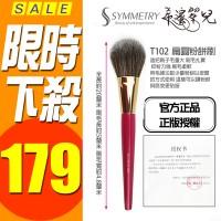 Shoushoulang國際版 桃紅套刷 T102扁圓粉餅刷 美妝工具 美容  化妝刷具 化妝 特惠價