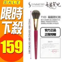 Shoushoulang國際版 桃紅套刷 T103扁圓腮紅刷 美妝工具 美容 化妝刷具 化妝 特惠價