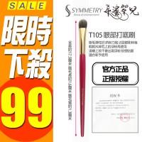 Shoushoulang國際版 桃紅套刷 T105眼部打底刷 美妝工具 美容 化妝刷具 化妝 特惠價