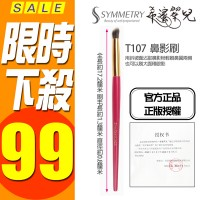 Shoushoulang國際版 桃紅套刷 T107鼻影刷 美妝工具 美容 化妝刷具 化妝 特惠價