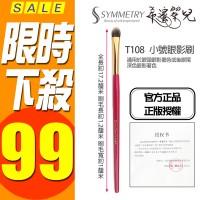 Shoushoulang國際版 桃紅套刷 T108小號眼影刷 美妝工具 美容 化妝刷具 化妝 特惠價