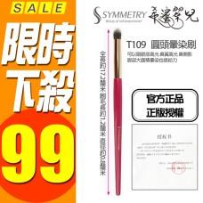 Shoushoulang國際版 桃紅套刷 T109圓頭暈染刷 美妝工具 美容 化妝刷具 化妝 特惠價