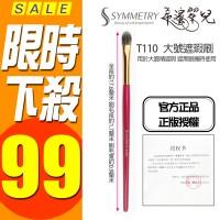 Shoushoulang國際版 桃紅套刷 T110大號遮瑕刷 美妝工具 美容 化妝刷具 化妝 特惠價