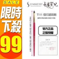 Shoushoulang國際版 桃紅套刷 T111痘印遮瑕刷 美妝工具 美容 化妝刷具 化妝 特惠價