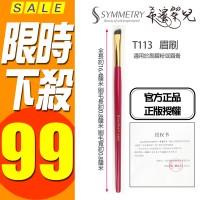 Shoushoulang國際版 桃紅套刷 T113眉刷 美妝工具 美容 化妝刷具 化妝 特惠價