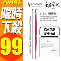 Shoushoulang國際版 桃紅套刷 T114眼線刷 美妝工具 美容 化妝刷具 化妝 特惠價