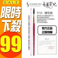 Shoushoulang國際版 桃紅套刷 T115睫毛刷 美妝工具 美容 化妝刷具 化妝 特惠價