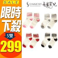 襪子 中筒襪 韓版中筒襪 (2) 短襪 韓國襪子 【希蜜翠兒】 五雙特惠