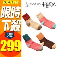 襪子 中筒襪 韓版中筒襪 (3) 短襪 韓國襪子 【希蜜翠兒】 五雙特惠