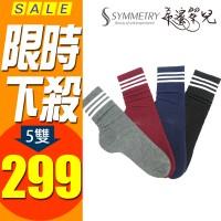 襪子 中筒襪 韓版中筒襪 (4) 短襪 韓國襪子 【希蜜翠兒】 五雙特惠