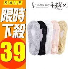 隱形蕾絲襪 【希蜜翠兒】隱形襪  蕾絲 襪子 韓版蕾絲 防滑襪 船襪 特惠價