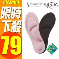 按摩鞋墊 【希蜜翠兒】科技海棉 減輕疲勞 防汗吸臭 足弓減壓 3D按摩 特惠價
