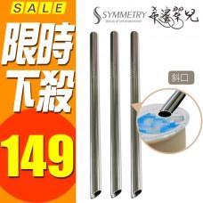304 斜口不鏽鋼吸管 直吸管 彎吸管 吸管 刷子 攪拌棒 環保 可重複使用 【希蜜翠兒】