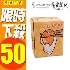 蛋黃哥水煮蛋玩具包裝紙盒~預購中~