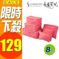 旅行收納袋 6件套 收納包 壓縮袋旅行箱 韓版 旅行 包中包