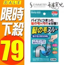 日本製 毛髮分解劑 毛髮 管道疏通 水管堵塞 頭髮分解清理 毛髮清理 特惠價
