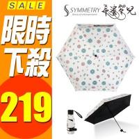 幸運草五折傘 超mini口袋傘 迷你傘 耐強風 防曬 小黑傘 防紫外線 遮陽傘 晴雨傘 五折傘
