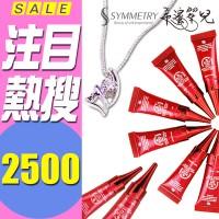 【希蜜翠兒】水凝霜(油)禮盒組(10入) 送施華洛世奇晶鑽項鍊*1 特惠價
