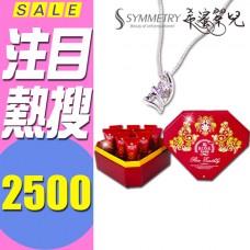 【希蜜翠兒】水凝霜(乾)禮盒組(10入) 送施華洛世奇晶鑽項鍊*1 特惠價